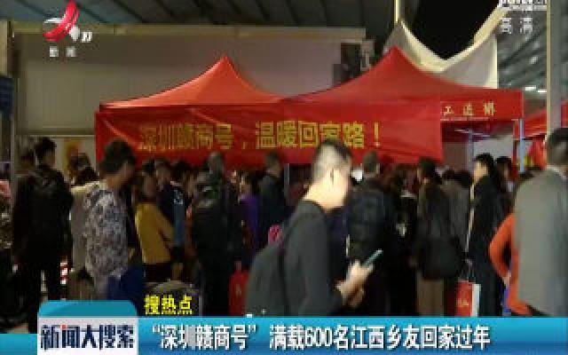 """""""深圳赣商号""""满载600名江西乡友回家过年"""