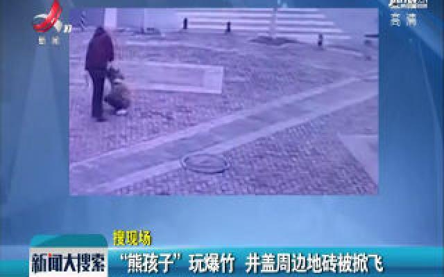 """四川:""""熊孩子""""玩爆竹 井盖周边地砖被掀飞"""