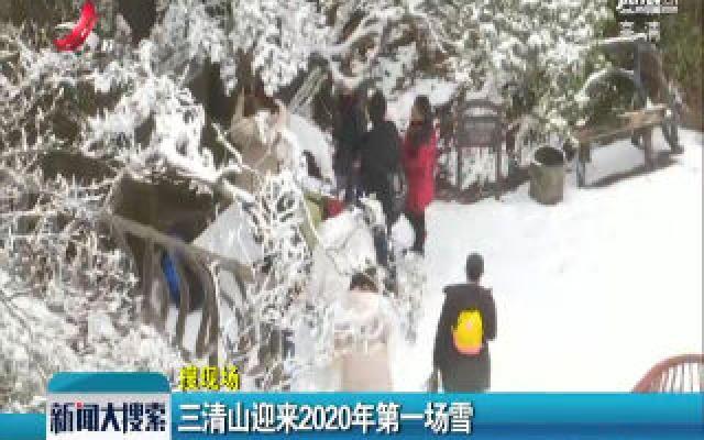 三清山迎来2020年第一场雪