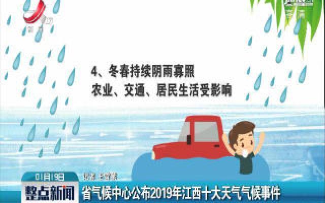 省气候中心公布2019年江西十大天气气候事件