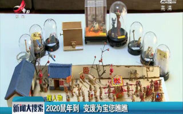 河南开封:2020鼠年到 变废为宝您瞧瞧