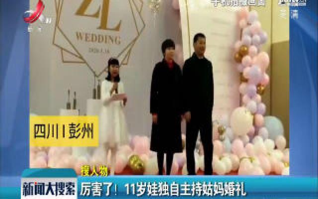 四川彭州:厉害了! 11岁娃独自主持姑妈婚礼