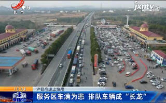 """沪昆高速上饶段:服务区车满为患 排队车辆成""""长龙"""""""
