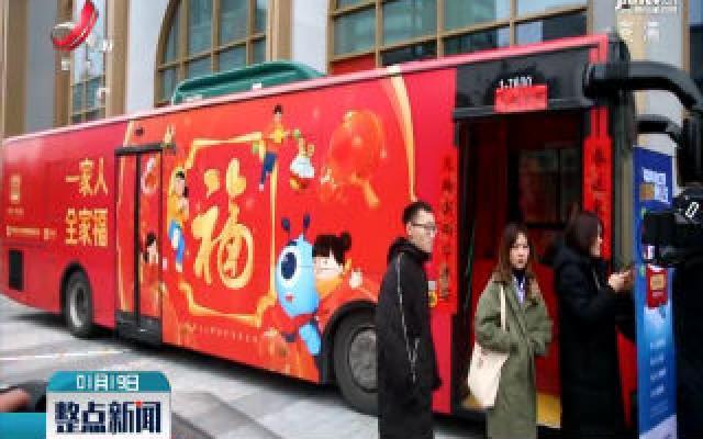 杭州推出扫福公交 送福还能做公益