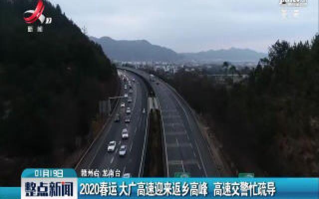 2020春运 大广高速迎来返乡高峰 高速交警忙疏导
