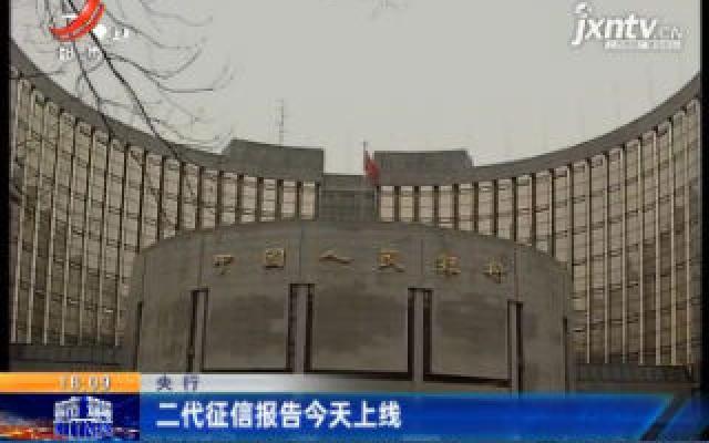 央行:二代征信报告1月19日上线