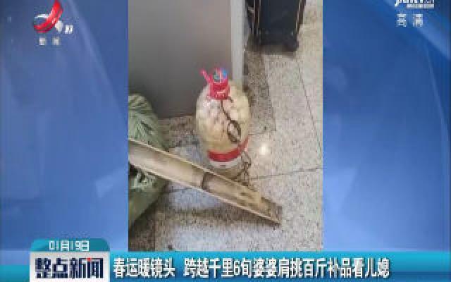 杭州:春运暖镜头 跨越千里6旬婆婆肩挑百斤补品看儿媳