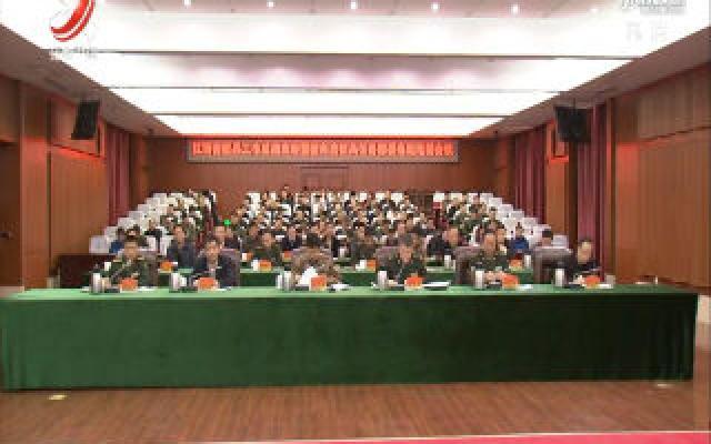 江西省新年度征兵任务部署电视电话会议召开