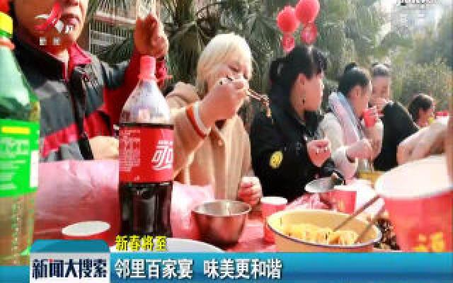 【新春将至】邻里百家宴 味美更和谐