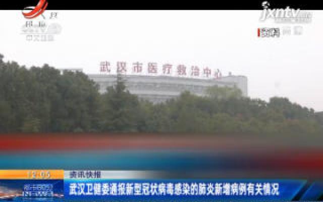武汉卫健委通报新型冠状病毒感染的肺炎新增病例有关情况