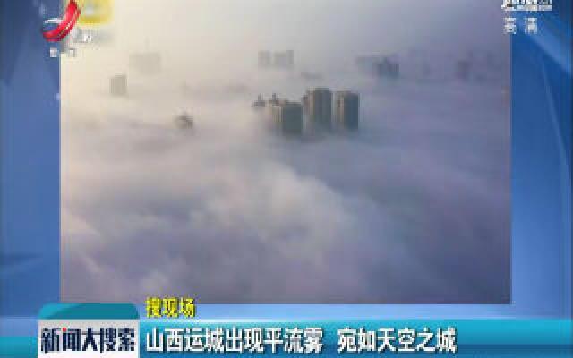 山西运城出现平流雾 宛如天空之城
