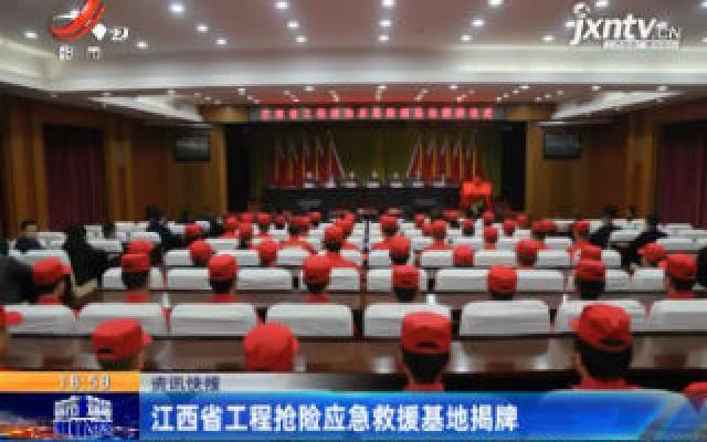 江西省工程抢险应急救援基地揭牌