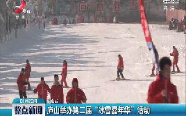 """庐山举办第二届""""冰雪嘉年华""""活动"""