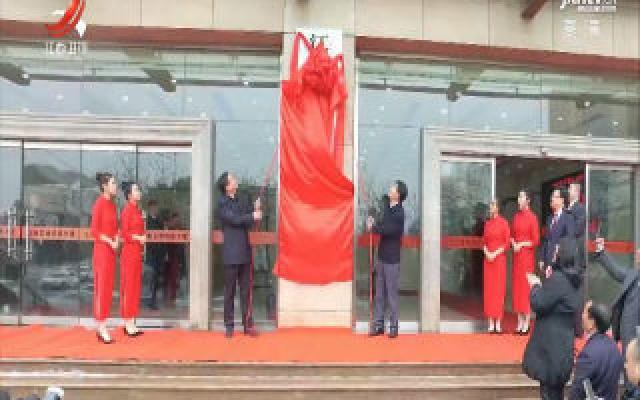 江西省港口集团挂牌成立