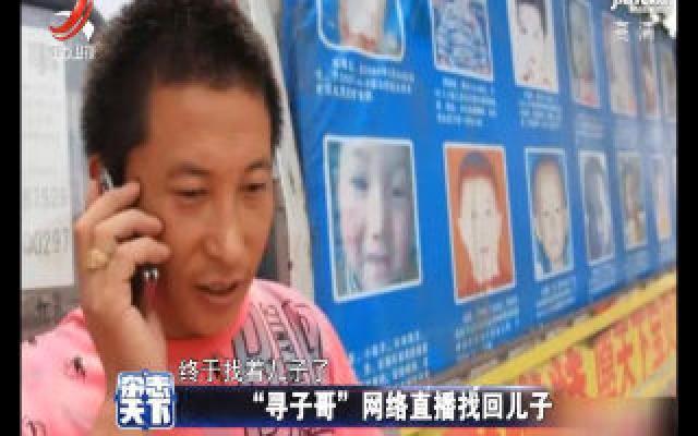 """十年跑遍大半个中国寻子 """"山西寻子哥""""今年不再""""怕过年"""""""