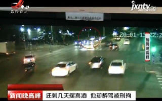 深圳:还剩几天摆喜酒 他却醉驾被刑拘