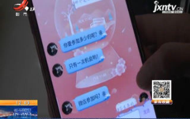 重庆:十岁女孩轻信返利 结果被骗几千元