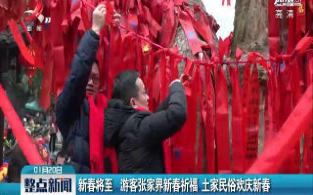 新春将至 游客张家界新春祈福 土家民俗欢庆新春