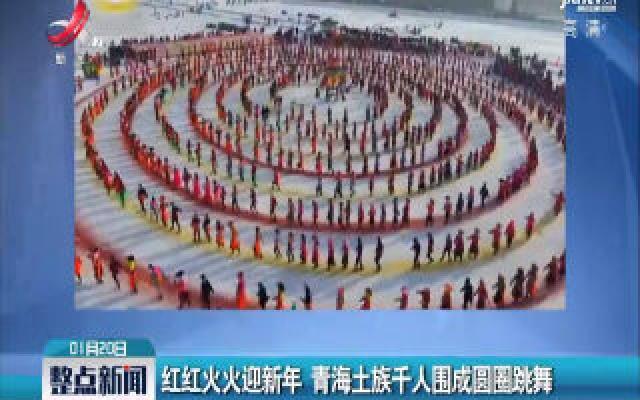 青海海东:红红火火迎新年 青海土族千人围成圆圈跳舞