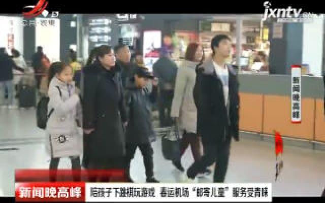 """西安咸阳:陪孩子下跳棋玩游戏 春运机场""""邮寄儿童""""服务受青睐"""