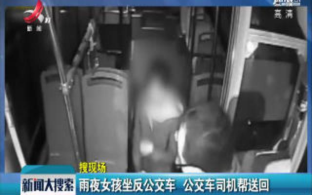 江苏镇江:雨夜女孩坐反公交车 公交车司机帮送回