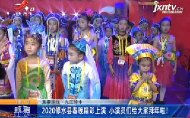 直播连线·九江修水:2020修水县春晚精彩上演 小演员们给大家拜年啦!