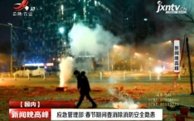 应急管理部:春节期间要消除消防安全隐患