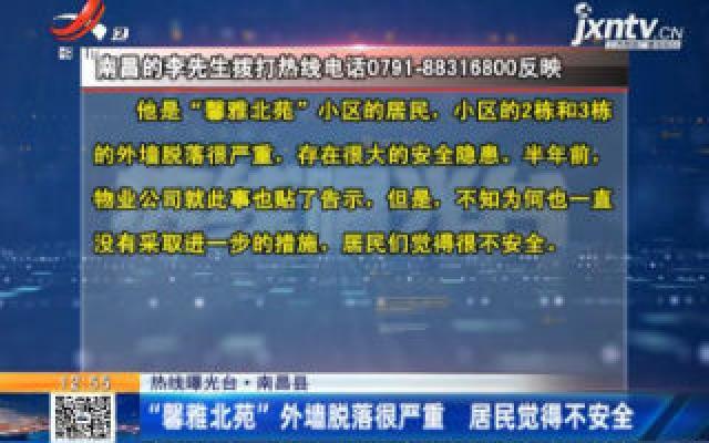 """【热线曝光台】南昌县:""""馨雅北苑""""外墙脱落很严重 居民觉得不安全"""