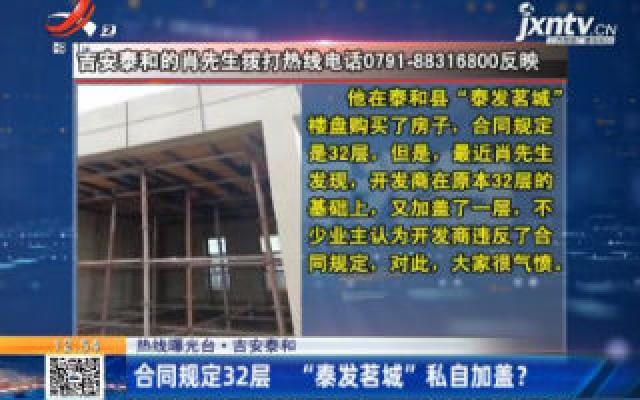 """【热线曝光台】吉安泰和:合同规定32层 """"泰发茗城""""私自加盖?"""