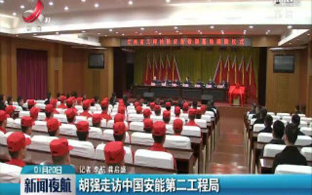 胡强走访中国安能第二工程局