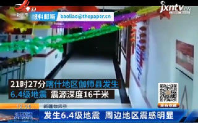 新疆伽师县:发生6.4级地震 周边地区震感明显