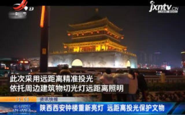 陕西西安钟楼重新亮灯 远距离投光保护文物