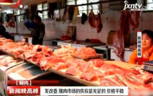 发改委:猪肉市场的供应是充足的 价格平稳