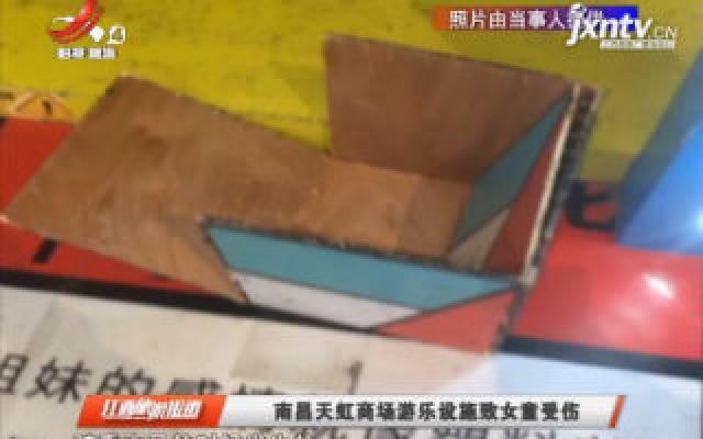 南昌天虹商场游乐设施致女童受伤