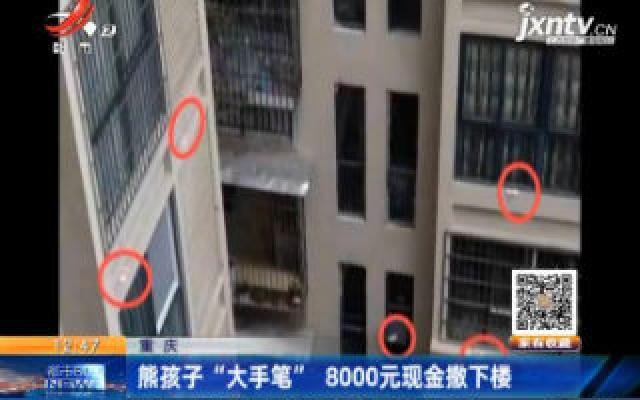"""重庆:熊孩子""""大手笔"""" 8000元现金撒下楼"""