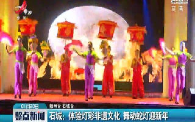 石城:体验灯彩非遗文化 舞动蛇灯迎新年