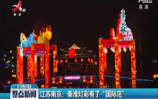 """江苏南京:秦淮灯彩有了""""国际范"""""""