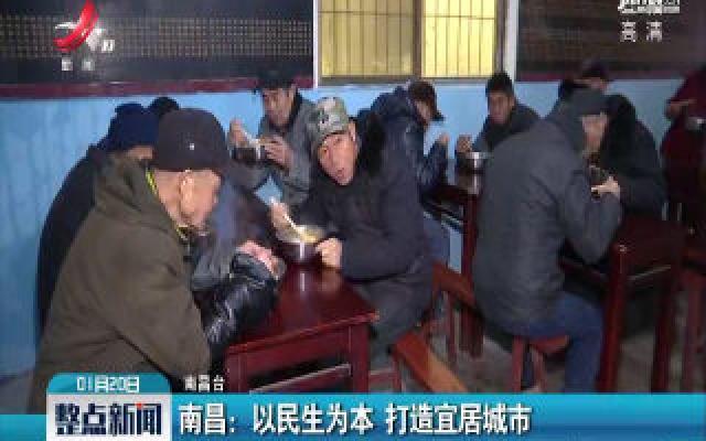 南昌:以民生为本 打造宜居城市