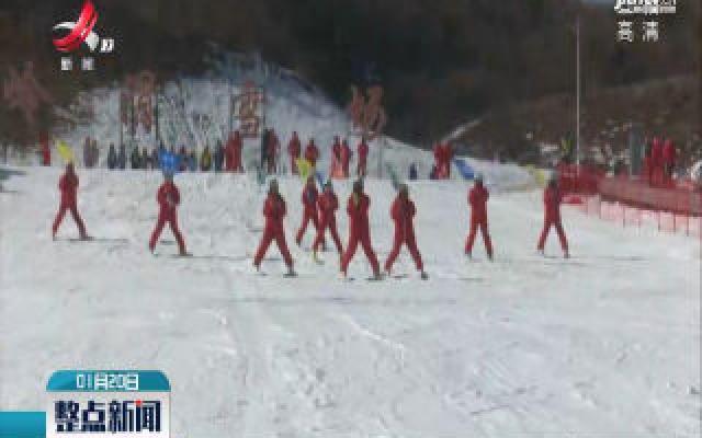 2020世界雪日暨国际儿童滑雪节(江西站)在铜鼓举行