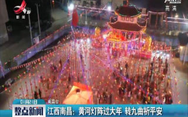 江西南昌:黄河灯阵过大年 转九曲祈平安