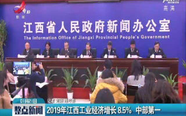2019年江西工业经济增长8.5% 中部第一