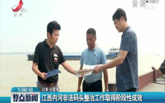 江西内河非法码头整治工作取得阶段性成效