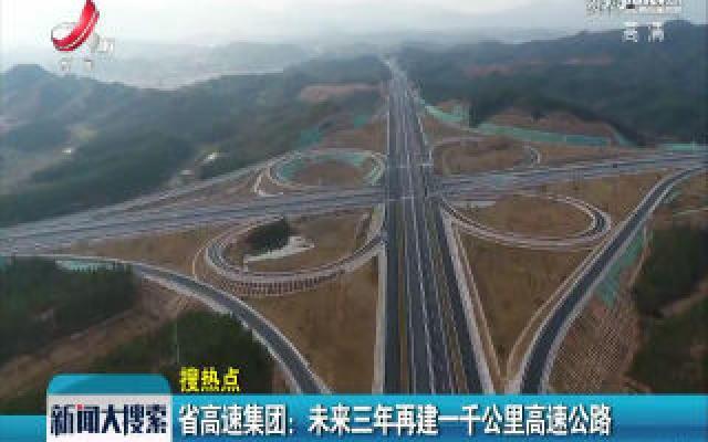 江西省高速集团:未来三年再建一千公里高速公路