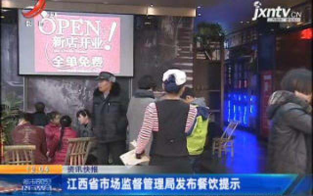 江西省市场监督管理局发布餐饮提示