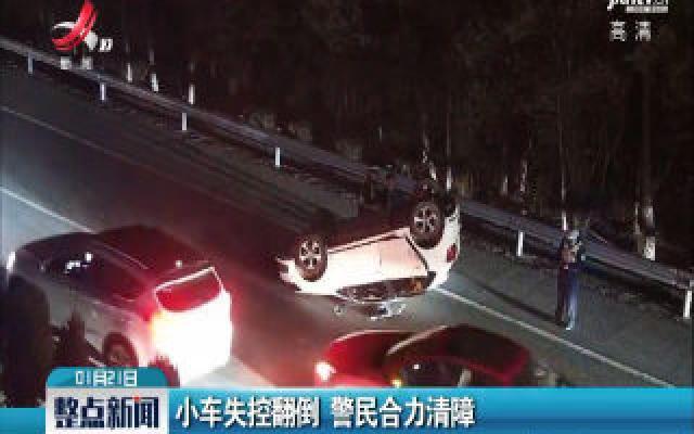 南昌:小车失控翻倒 警民合力清障