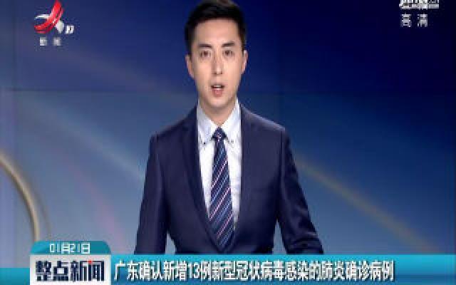 广东确认新增13例新型冠状病毒感染的肺炎确诊病例