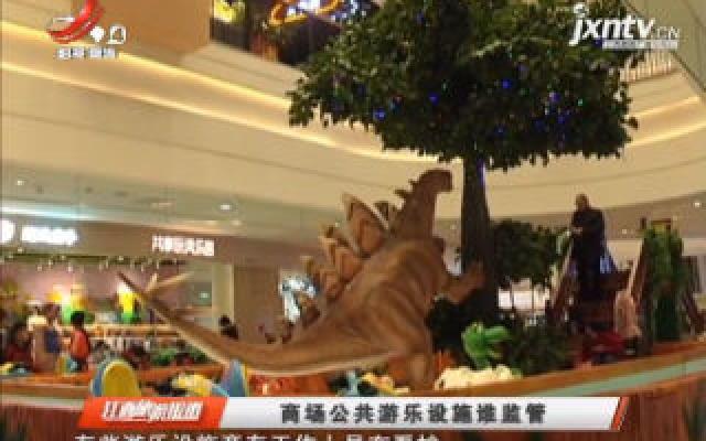 南昌:商场公共游乐设施谁监管