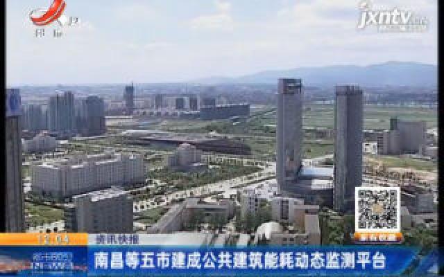 南昌等五市建成公共建筑能耗动态监测平台
