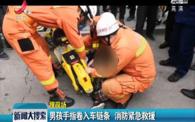 男孩手指卷入车链条 消防紧急救援