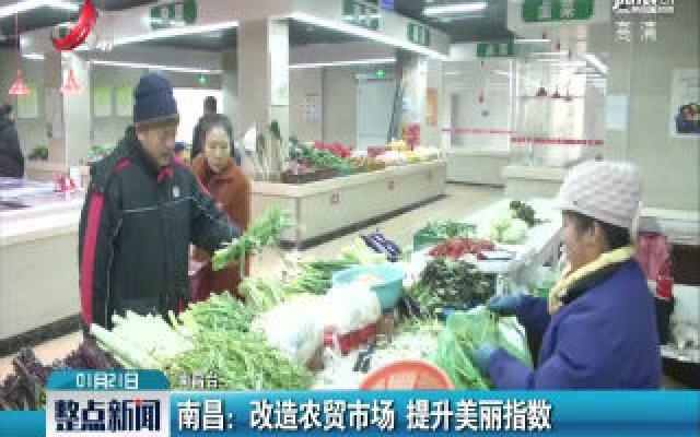 南昌:改造农贸市场 提升美丽指数